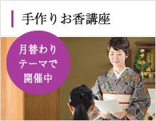 お寺の嫁の手作り香講座