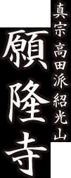 名古屋 葬儀・永代供養・納骨堂(納骨壇)なら真宗高田派紹光山願隆寺