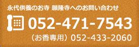 052-471-7543/お香専用ダイヤル 052-433-2060